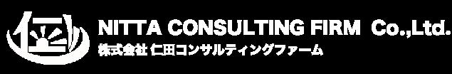 株式会社仁田コンサルティングファーム
